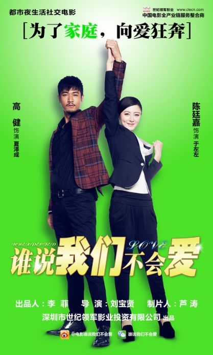 Unexpected Love Movie Poster, 2013