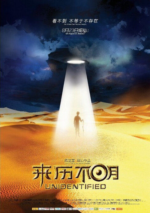 Unidentified Movie Poster, 2013 fantasy movies