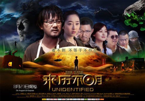Unidentified Movie Poster, 2013