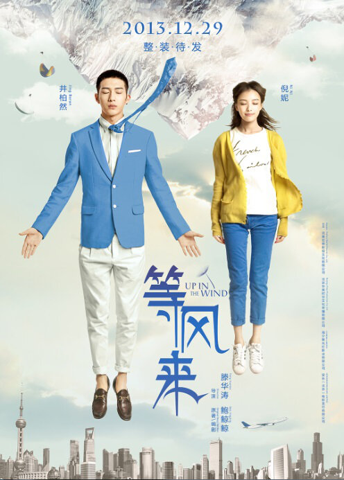 Up in the Wind Movie Poster, 2013