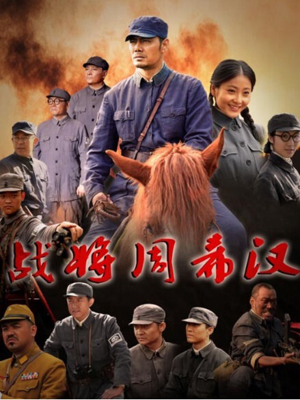 War General Zhou Xihan Movie Poster, 2013