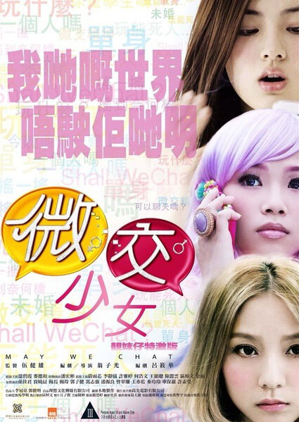 What's Up Girls Movie Poster, 2013 Chinese film