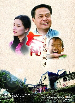 Where the Sun Rises Movie Poster, 2013 Chinese film