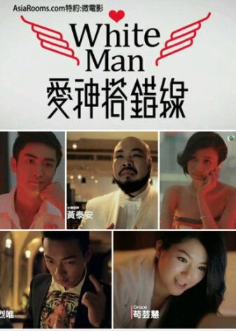 White Man Movie Poster, 2013 Chinese film