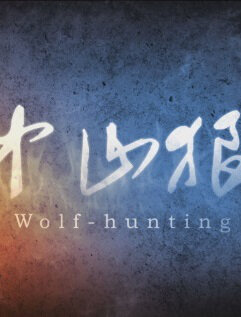 Wolf-hunting Movie Poster, 2013