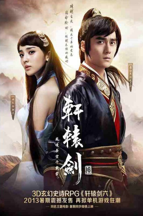 Yellow Emperor's Sword 6 Movie Poster, 2013