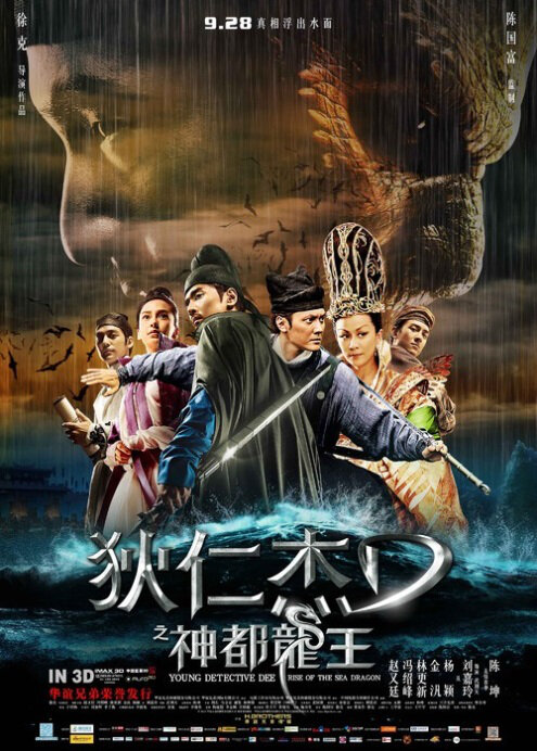 Young Detective Dee - Rise of the Sea Dragon Movie Poster, 2013