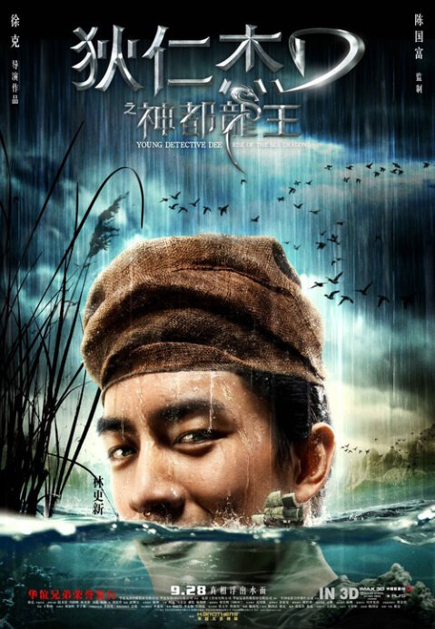 Young Detective Dee - Rise of the Sea Dragon Movie Poster, 2013, Kenny Lin