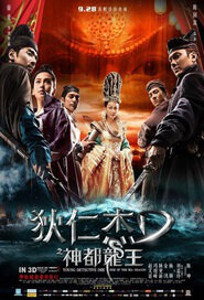 Young Detective Dee - Rise of the Sea Dragon Movie Poster, 2013 best chinese movies