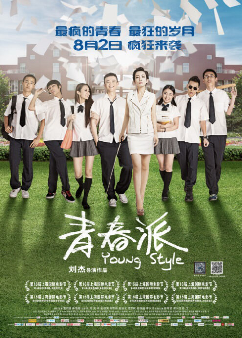 Young Style Movie Poster, 2013
