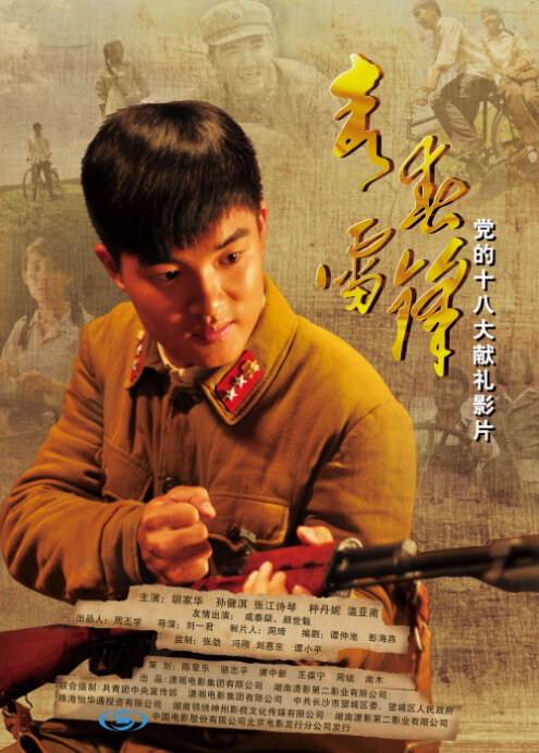Youth Lei Feng Movie Poster, 2013