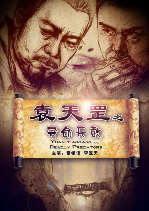 Yuan Tiangang and Deadly Predators Movie Poster, 2013