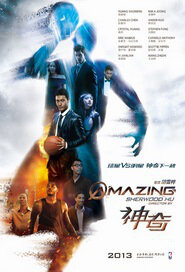 Amazing Movie Poster, 2013 Chinese Sport Movie