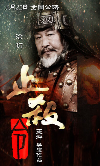 An End to Killing Movie Poster, 2013, Genghis Khan