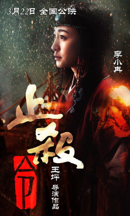 An End to Killing Movie Poster, 2013, Li Xiaoran