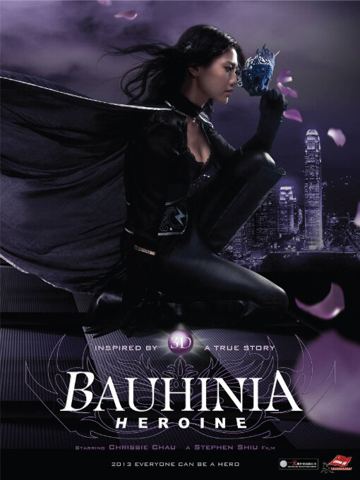 Bauhinia Heroine Movie Poster, 2013