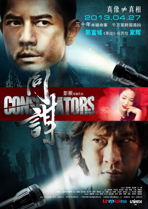 Conspirators Movie Poster, 2013