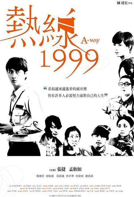 Hot Line 1999 Movie Poster, 2013 Taiwan film