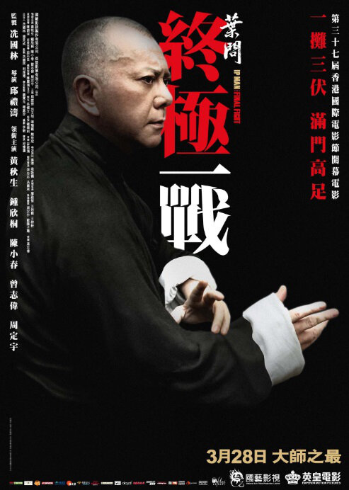 Ip Man - Final Fight Movie Poster, 2013