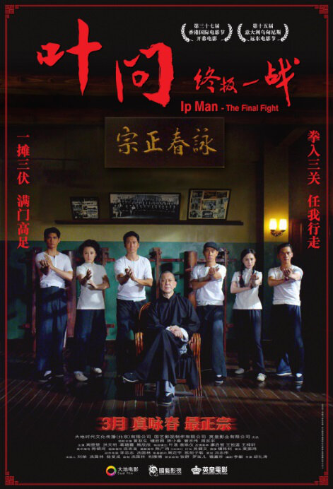 Ip Man - The Final Fight Movie Poster, 2013