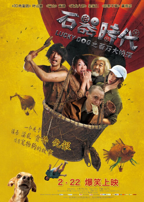 Lucky Dog Movie Poster, 2013