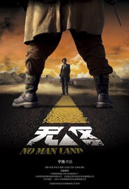 No Man's Land Movie Poster, 2013