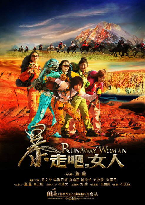 Runaway Woman Movie Poster, 2013