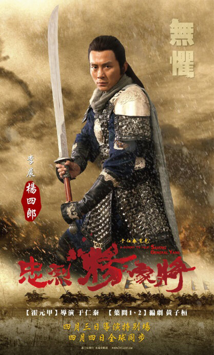 Saving General Young Movie Poster, 2013, Li Chen