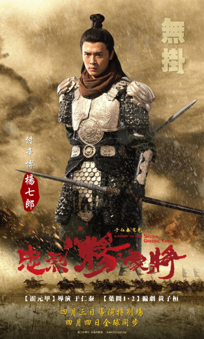 Saving General Young Movie Poster, 2013, Fu Xinbo