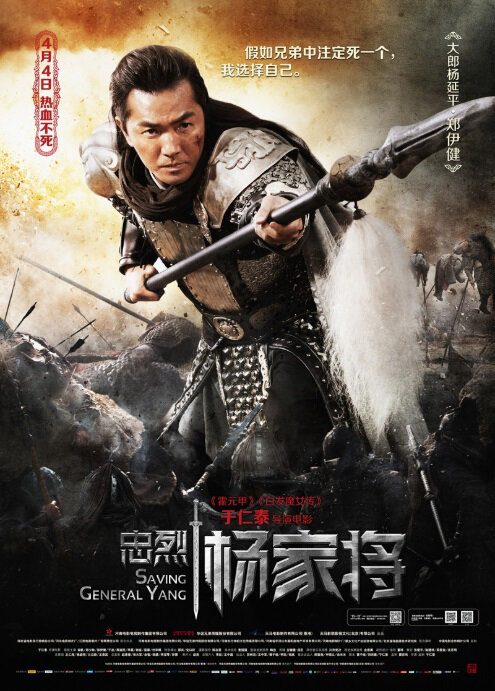 Saving General Young Movie Poster, 2013 Top Chinese Movie Actor