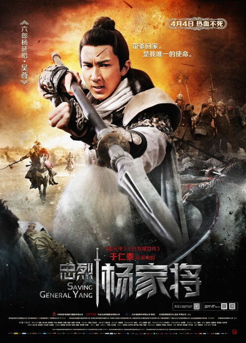 Saving General Young Movie Poster, 2013