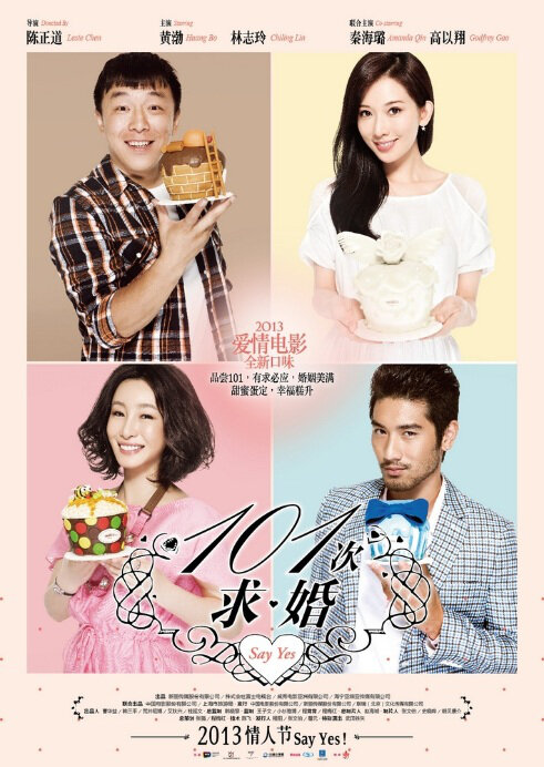 2013 movie lin chi ling in say yes 2013 movie