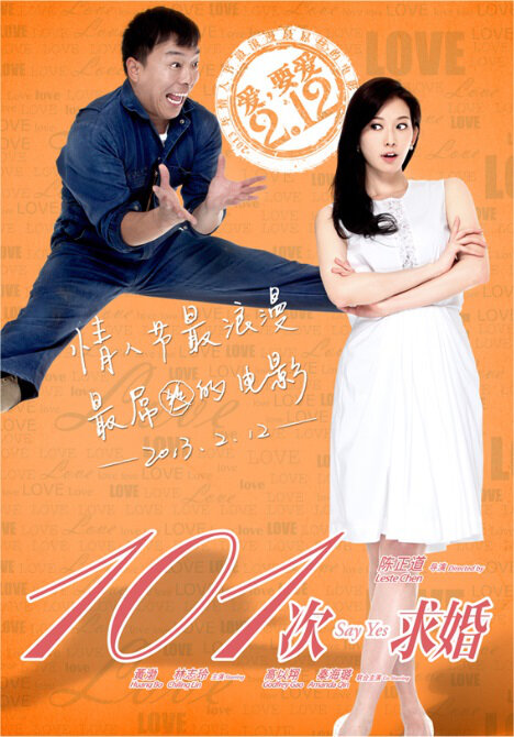 Say Yes! Movie Poster, 2013