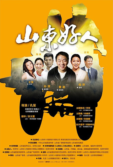 Shandong Good Person Movie Poster, 2013