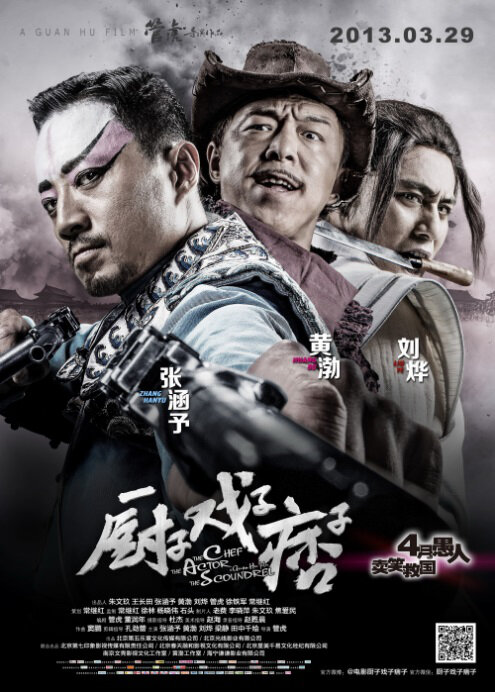 The Chef, The Actor, The Scoundrel Movie Poster, 2013