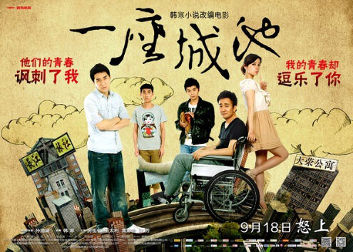 The Ideal City Movie Poster, 2013