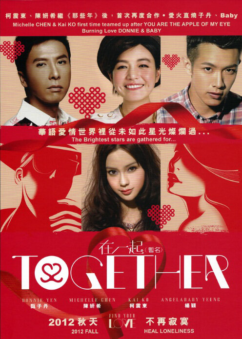 Together Movie Poster, 2013