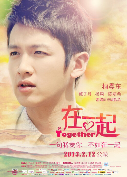 Together Movie Poster, 2013, Kai Ko