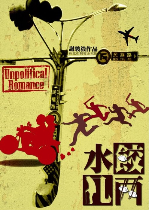 Unpolitical Romance Movie Poster, 2013