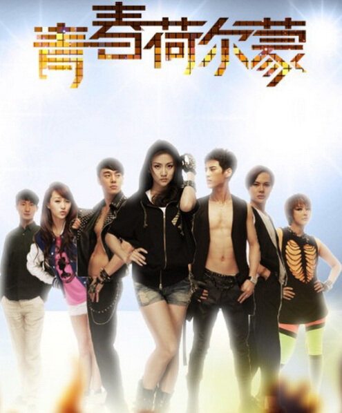 Youth Hormones Movie Poster, 2013