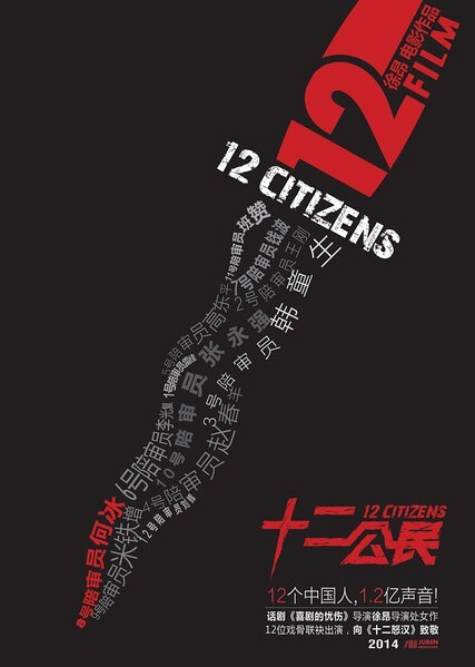 12 Citizens Movie Poster, 2014 Chinese movie