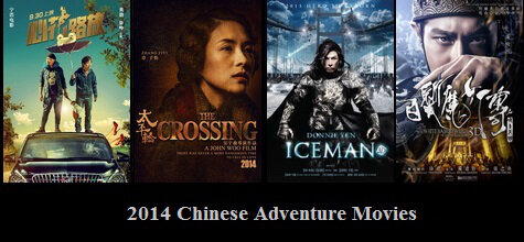 2014 Chinese Adventure Movies