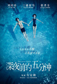 5 Minutes to Tomorrow Movie Poster, 2014 chinese movie