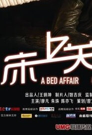 A Bed Affair 2 Movie Poster, 2014 Chinese film