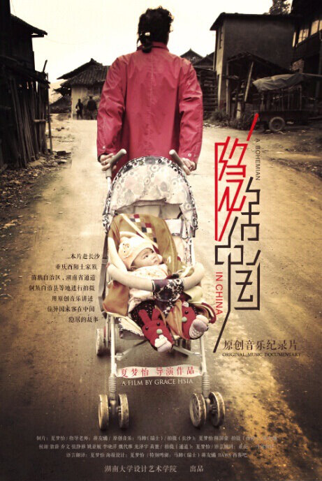 A Bohemian in China Movie Poster, 2014 chinese movie
