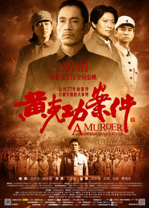 A Murder Beside Yanhe River Movie Poster, 2014