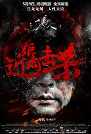 A Mysterious Bullet Movie Poster, 2014