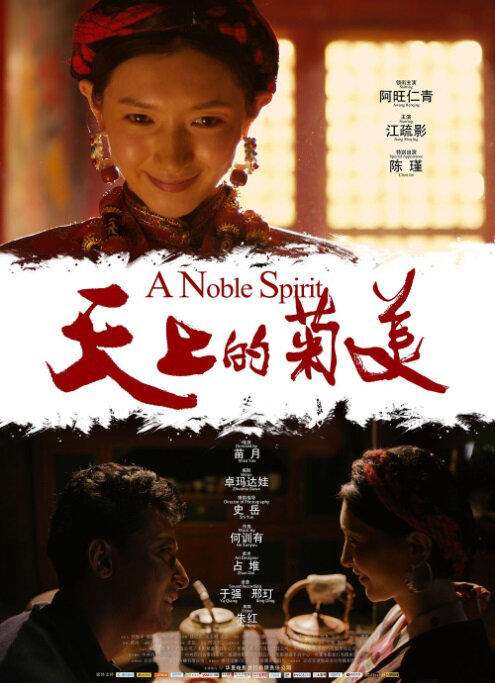 A Noble Spirit Movie Poster, 2014