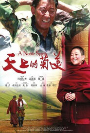 A Noble Spirit Movie Poster, 2014 china film