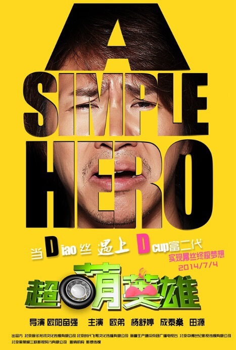 A Simple Hero Movie Poster, 2014